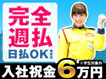 テイケイ株式会社 <都内・埼玉・千葉エリア>のアルバイト情報