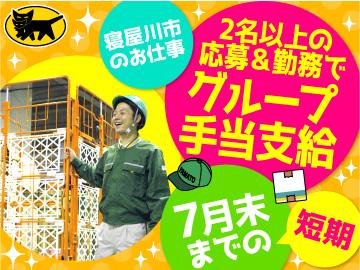 ヤマト運輸(株) 北大阪ベース店 [068990]のアルバイト情報