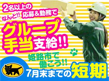 ヤマト運輸(株) 姫路ベース店 [067990]のアルバイト情報