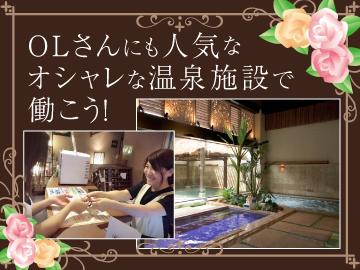 華の湯 HIBURAN(有限会社徳増商会)のアルバイト情報