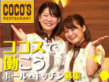 ファミリーレストラン「ココス」 ★4店舗合同募集★のアルバイト情報