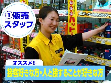 株式会社福岡イエローハットのアルバイト情報