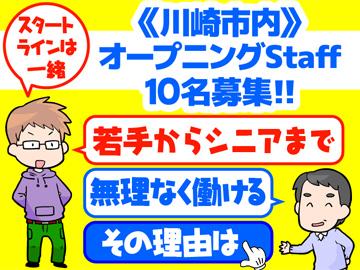 東京警備保障株式会社のアルバイト情報
