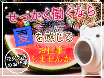 シンテイ警備株式会社 新宿支社/A3200100107のアルバイト情報