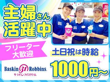 31アイスクリーム 富山市内3店舗のアルバイト情報