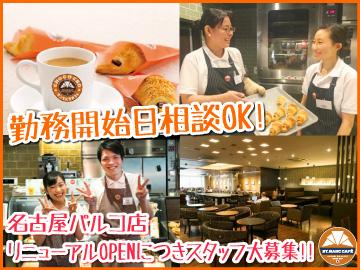 ピカピカになったお店で働こう!名古屋パルコ内の人気カフェ☆