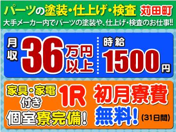 株式会社M・R・T HR事業部 北九州支店のアルバイト情報