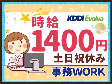 株式会社KDDIエボルバ/DA029422のアルバイト情報