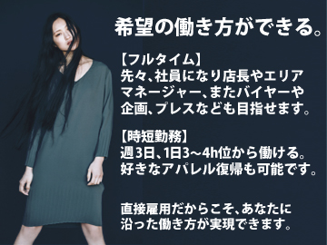 (A)MARcourt名古屋ラシック店(B)mizuiro ind名古屋高島屋店のアルバイト情報