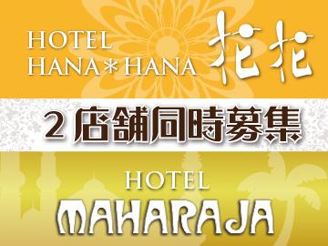 ホテル マハラジャ/ホテル花花のアルバイト情報