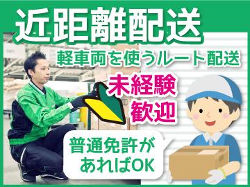 株式会社ロジクエスト 金沢支店のアルバイト情報