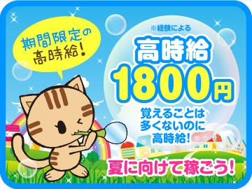 今なら入社祝い金10万円!!(規定有)半年で一人前になれちゃう(・ω・*)♪未経験の方活躍中!!