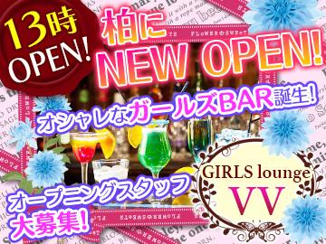 Girls lounge VV ☆ NewOpen!☆のアルバイト情報