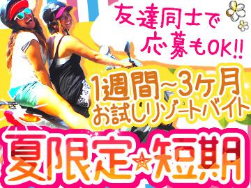 ★+。夏限定×短期。+★生活費ALL0円♪北海道〜沖縄まで★旅行気分で夏休みはリゾバへGO♪