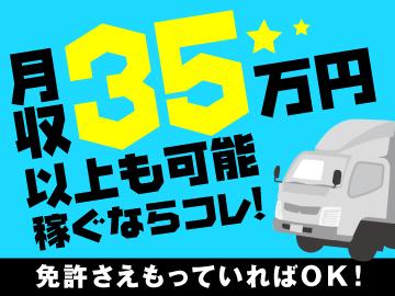(株)アズスタッフ 福岡支店/小倉・熊本営業所 /dd21bgxのアルバイト情報