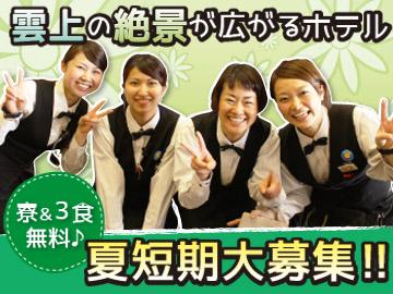 ホテル立山 (立山貫光ターミナル株式会社)のアルバイト情報