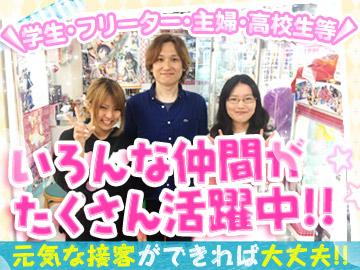 ☆ゲームセンター フリーダム☆のアルバイト情報