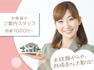 悠悠ホーム株式会社のアルバイト情報