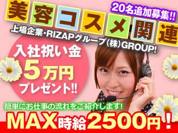 健康コミュニケーションズ株式会社(RIZAPグループ)のアルバイト情報