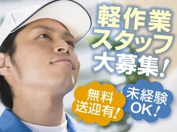 松田工業株式会社のアルバイト情報