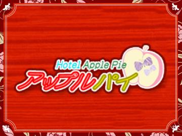 ホテル アップルパイのアルバイト情報