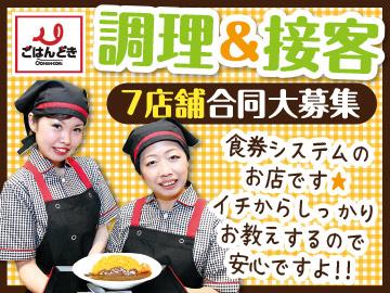 ごはんどき福井店、他6店舗合同募集のアルバイト情報