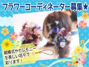 フラワー愛 秋田のアルバイト情報