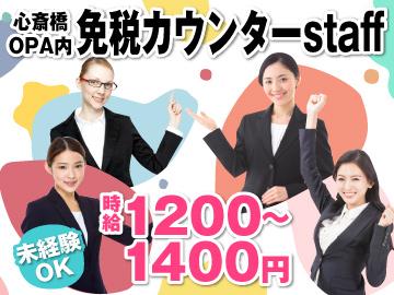 株式会社ベルーフ  (心斎橋OPA)のアルバイト情報