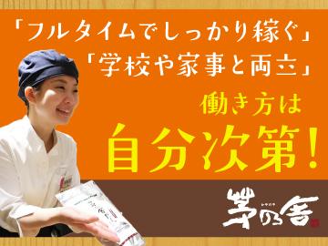 茅乃舎(かやのや) 大丸京都店 株式会社久原本家のアルバイト情報