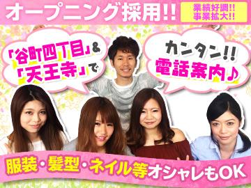 株式会社アライズ☆谷町四丁目&天王寺☆のアルバイト情報