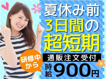 (株)ベルシステム24 松江ソリューションセンター/009-60149のアルバイト情報