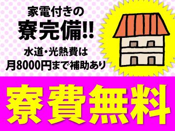 超キレイな個室寮♪テレビ・洗濯機・冷蔵庫・エアコン付!!