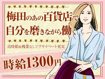 株式会社ベルシステム24 スタボ京橋/003-60484のアルバイト情報