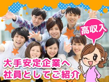 株式会社エポックス福岡オフィスのアルバイト情報