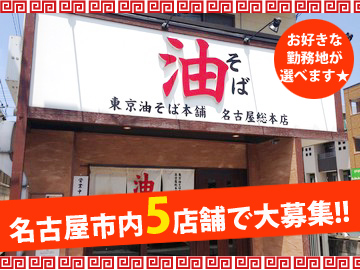東京油そば本舗 名古屋市内5店舗合同募集のアルバイト情報