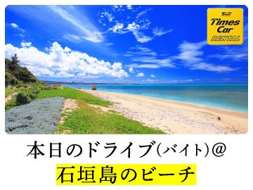 タイムズカーレンタル (1)石垣空港店 (2)宮古島店のアルバイト情報