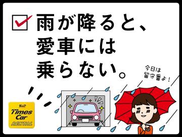 タイムズカーレンタル 日田駅前店のアルバイト情報