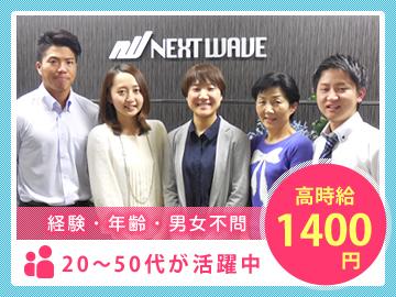 株式会社ネクストウェーブのアルバイト情報