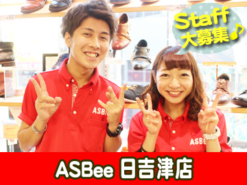 ASBee 日吉津店/A180060163のアルバイト情報