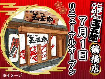煮干しらーめん 玉五郎 (株)元気ファクトリーのアルバイト情報
