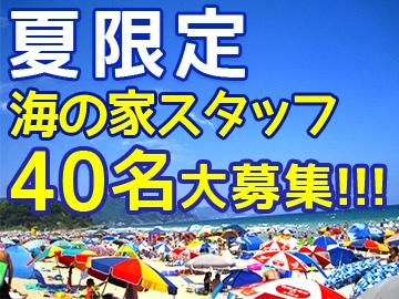 下田 白浜 海の家 ドルフィンのアルバイト情報