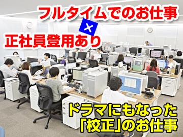 株式会社日宣のアルバイト情報