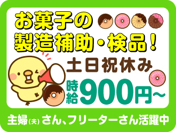 株式会社ミックコーポレーション 西日本【広告No.K-622B】のアルバイト情報