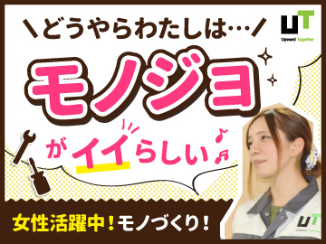 UTエイム株式会社【広告No.T000632】のアルバイト情報