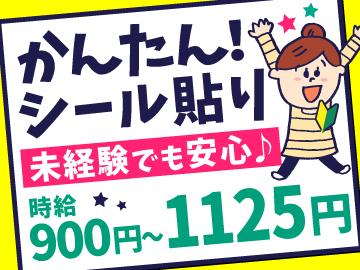 株式会社ミックコーポレーション 西日本【広告No.K-622A】のアルバイト情報