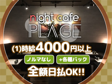 Night Cafe Plageのアルバイト情報