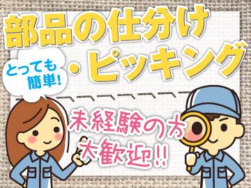 株式会社トーコー 神戸支店 (広告No,261706103)のアルバイト情報