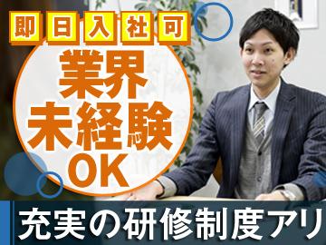 株式会社キャリア 大宮支店のアルバイト情報