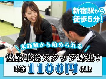 株式会社ユーコム 新宿新都心イベントセンターのアルバイト情報