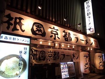 祇園京都ラーメンのアルバイト情報